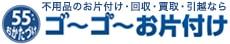 大阪市の不用品回収・お片付け・買取・引越なら【ゴーゴーお片付け】