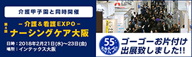 介護&看護エキスポ2018 ナーシングケア大阪