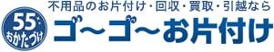 静岡の不用品回収・お片付け・買取・引越なら【ゴーゴーお片付け】