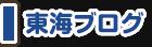 関東ブログ