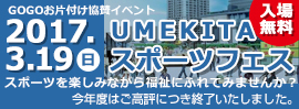UMEKITAスポーツフェス