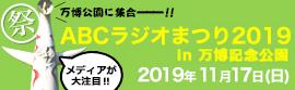朝日放送でもおなじみのABCラジオまつり2019 in 万博記念公園