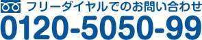 0120-5050-99