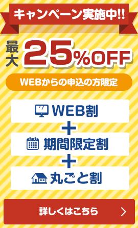 8月の限定キャンペーン実施中最大2000円割引WEB割早割