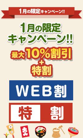 1月の限定キャンペーン実施中最大2000円割引WEB割早割