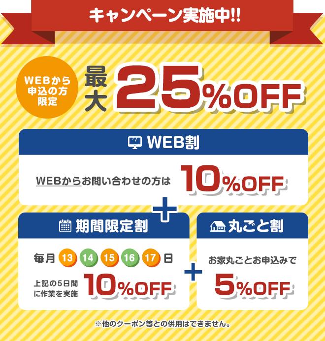 「WEB割」WEBからのお問合せは、1000円割引+「早割」毎月5~15日にWEBからお問い合わせの方は、1000円割引