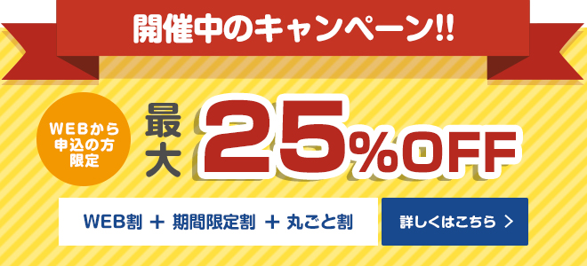 WEBからの申込みで最大25%OFF!