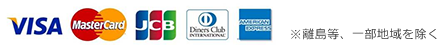 VISA Mastercard JCB ダイナースクラブ アメリカン・エキスプレス