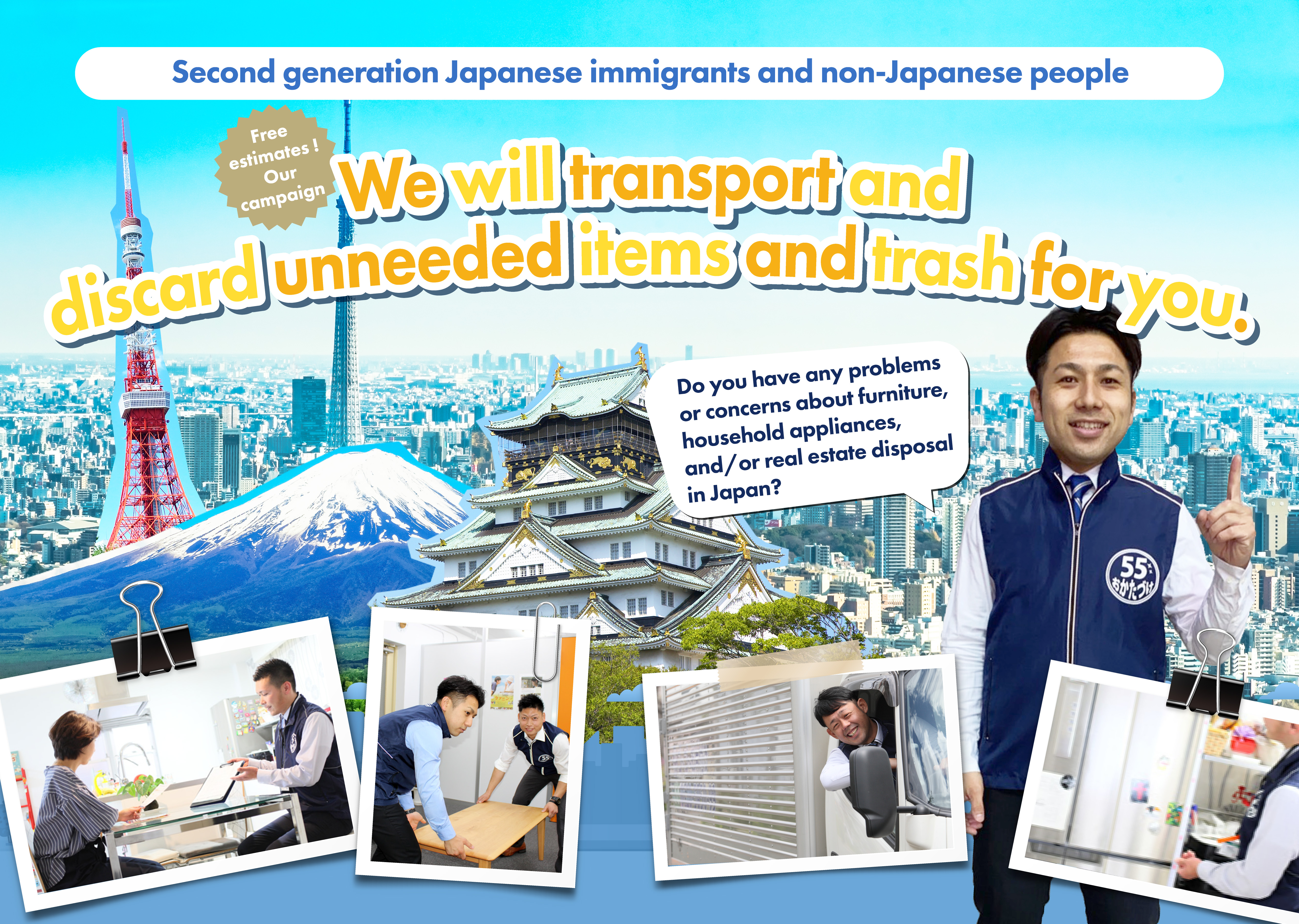 Second generation Japanese immigrants and non-Japanese people: Fee estimates! Our campaign / We will transport and discard unneeded items and trash for you. Do you have any problems or concerns about furniture, household appliances, and / or real estate disposal in Japan?