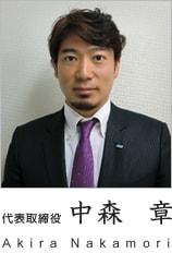代表取締役 中森章