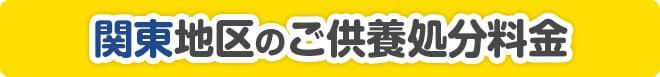 関西地区のご供養処分料金