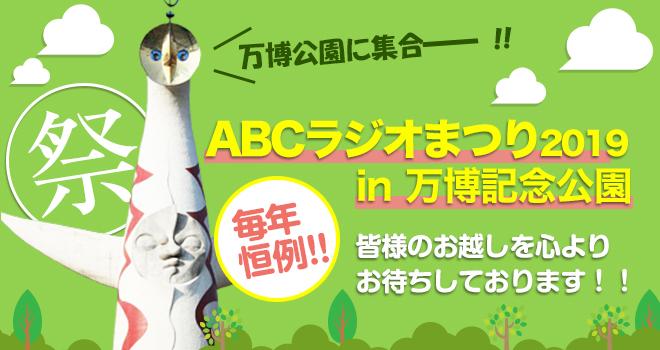 ABCラジオ祭り