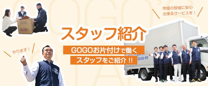 スタッフ紹介 GOGOお片付けで働くスタッフをご紹介