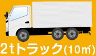 2tトラック(10㎡)
