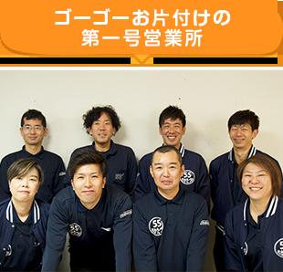 関西本部のスタッフ