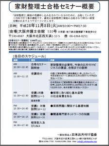 11/8 家財整理士合格セミナー