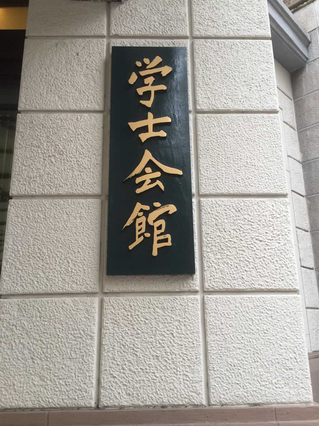 『第6回介護甲子園応援パーティー』