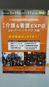 明日開催!!!!介護&看護EXPO