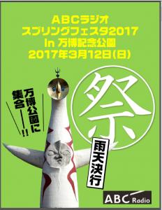 ABCラジオ スプリングフェスタ2017 IN 万博記念公園