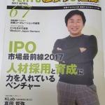 ベンチャー通信 / 2017APRIL 67