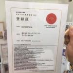 経済産業省創設  OMOTENASHI Japan service quality  登録番号 第01009739号