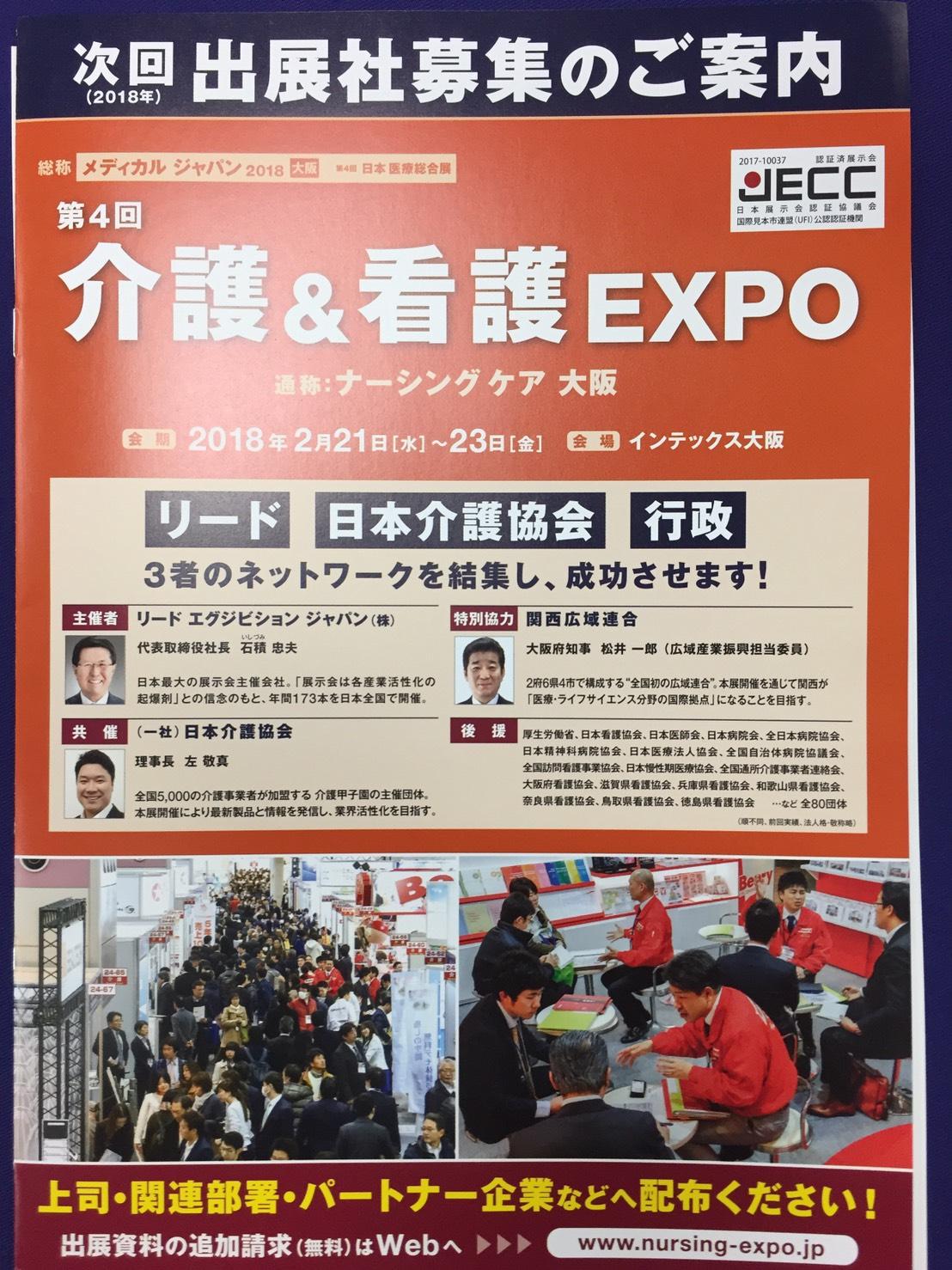 第4回 介護&看護EXPO(通称:ナーシングケア 大阪)
