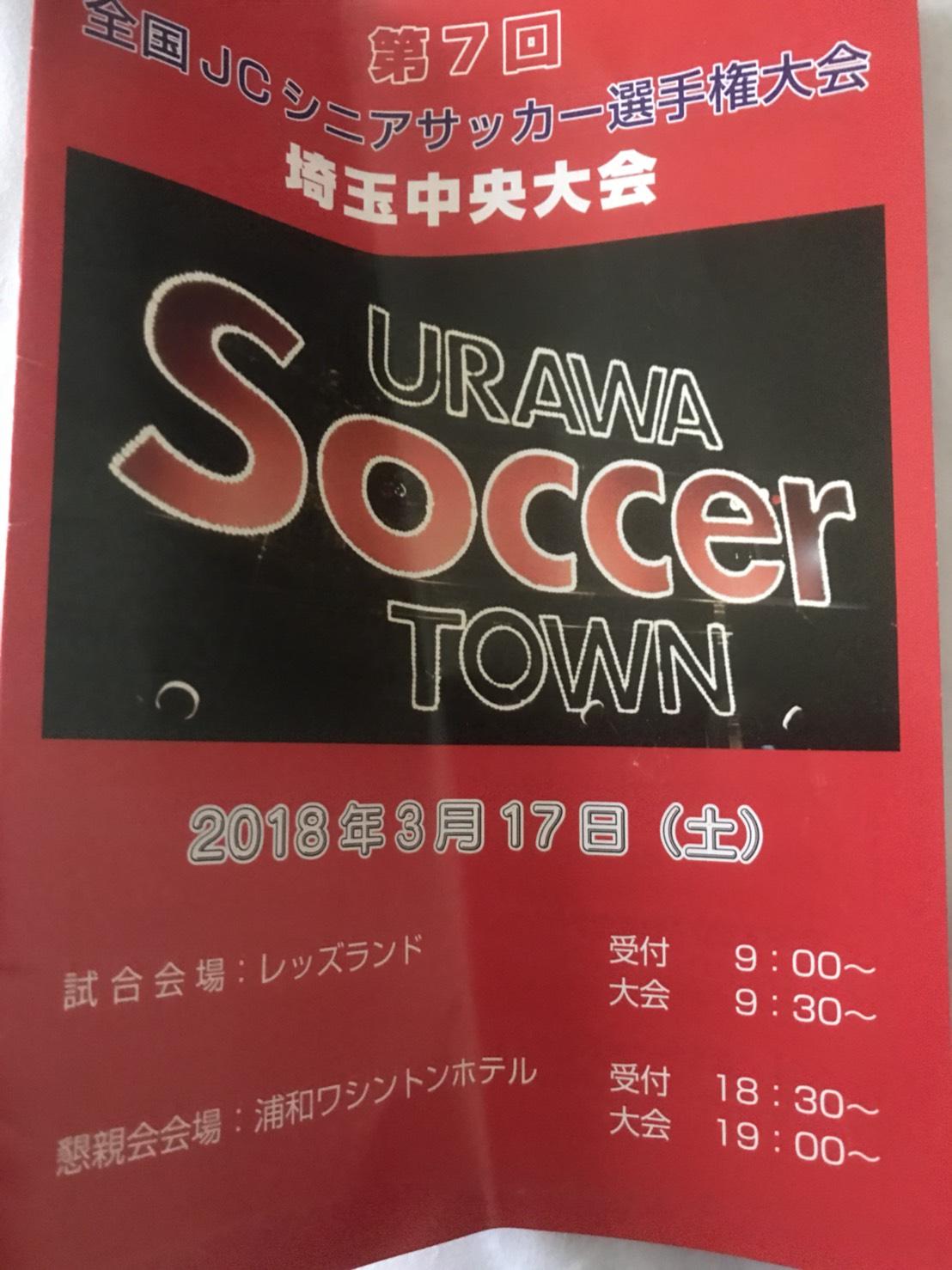 第7回 全国JCシニアサッカー選手権大会 埼玉中央大会 2018.3.17
