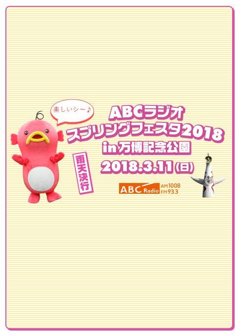 ★出展決定★ABCラジオ スプリングフェスタ2018in万博記念公園