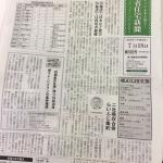 高齢者住宅新聞で紹介されました!