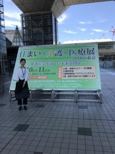 ㈱高齢者住宅新聞社 主催 住まい×介護×医療展 2018in東京