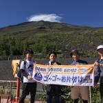 お片付け探検隊in富士山(富士宮ルート)