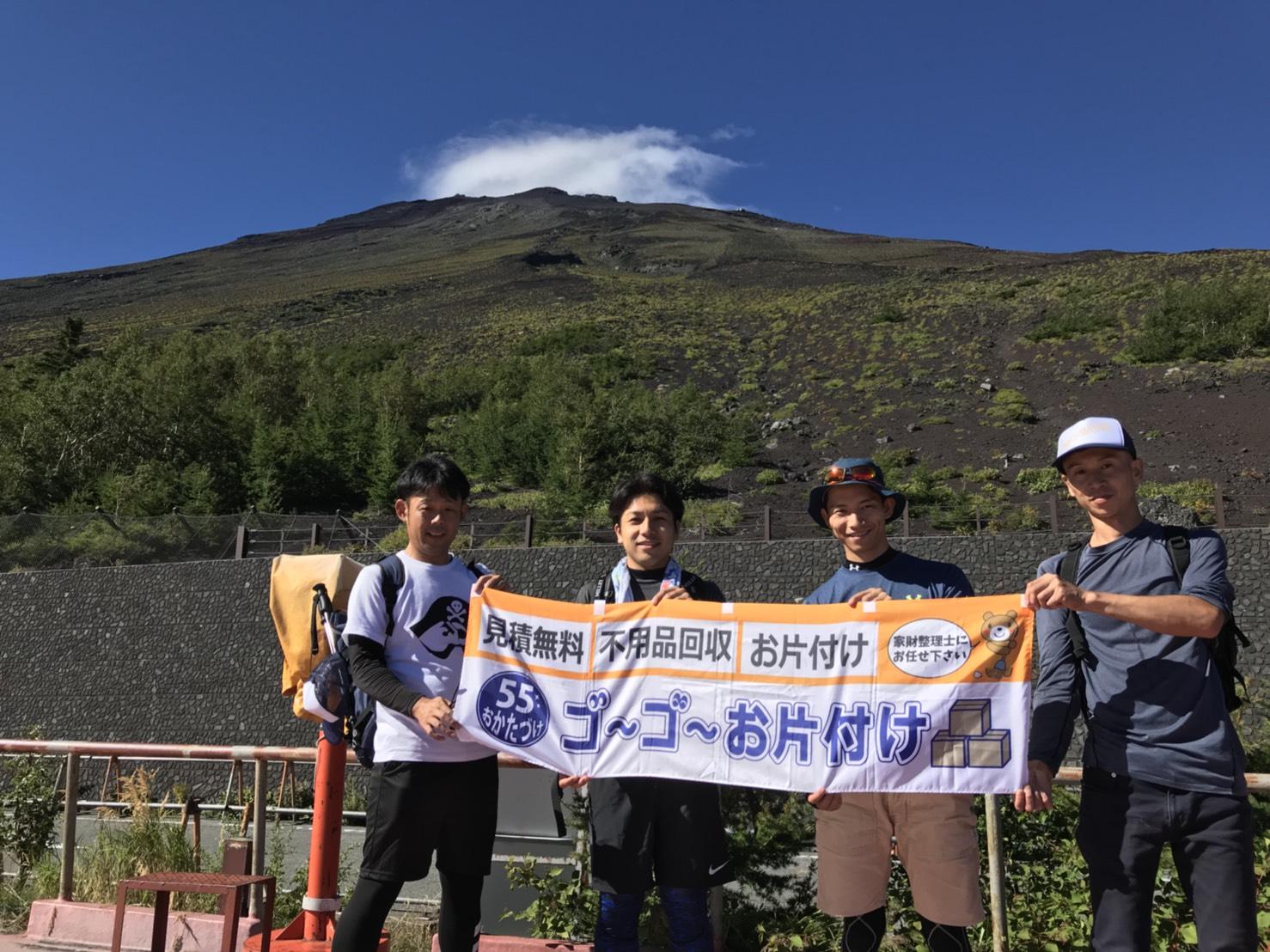 お片付け探検隊in富士山(富士宮ルート)①