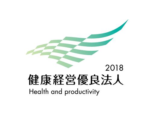 2019年度健康経営優良法人 認定!!