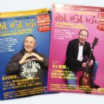 淀川区から発行されている「よどマガ!」に掲載されました!