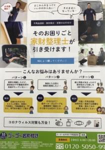 《ゴーゴーニュース速報》~Newお片付けプラン誕生!!~
