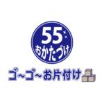 京阪線の皆様!! まいどお世話になっております!!ゴーゴーお片付けです。