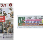 兵庫県の皆様!! 宝塚市にお住まいの方!! ゴーゴーお片付けです。