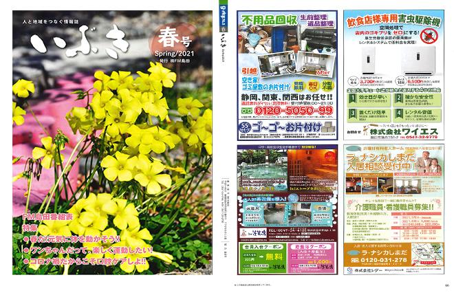 FM島田情報誌「いぶき春号」裏表紙広告に弊社が掲載されました!